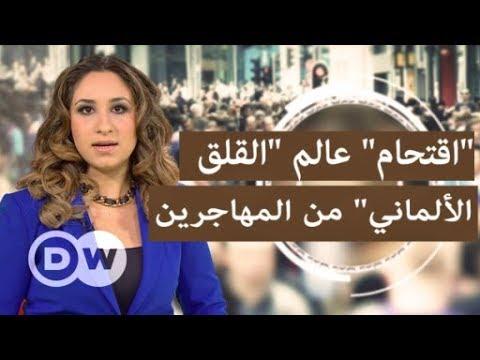 -اقتحام- عالم -القلق الألماني- من المهاجرين واللاجئين | عينٌ على أوروبا  - 19:55-2018 / 11 / 15