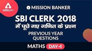 SBI CLERK 2019 | Mission SBI Clerk |  कर लो SBI CLERK मुठ्ठी में | Maths Night Class | 12:00 AM thumbnail
