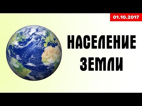 Население Земли 01.10.2017