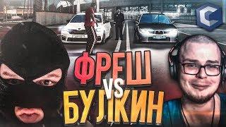 ФРЕШ против БУЛКИНА! ТАКОГО МЫ НЕ ОЖИДАЛИ..! (ИНТУИЦИЯ - MTA | CCDPlanet)