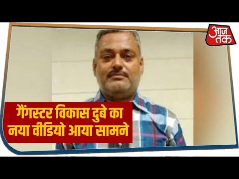 Kanpur Encounter: जब UP STF ने की थी गैंगस्टर Vikas Dubey से पूछताछ, सामने आया 2017 का VIDEO