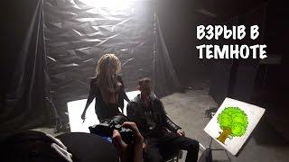 Bantik Boy - Съемки клипа Скруджи/Взрыв в темноте