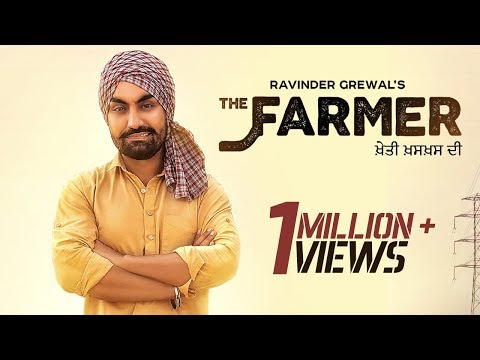 "The Farmer "" ਖ਼ੇਤੀ ਖ਼ਸਖ਼ਸ ਦੀ"" New Punjabi Song 