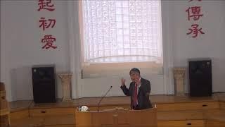 20180218浸信會仁愛堂主日信息_羅競知牧師