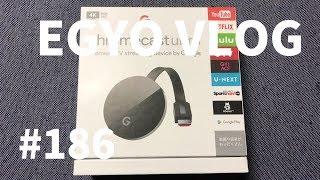 Chromecast Ultraなら簡単に大画面テレビでYouTubeみれる Chromecast Ul...