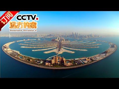 《远方的家》 20170526 一带一路(160)阿联酋 筑梦在迪拜 | CCTV-4