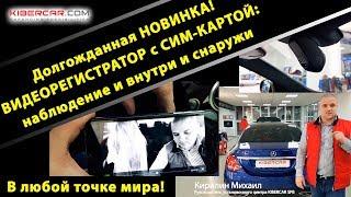 NEW! Видеорегистратор с СИМ-КАРТОЙ: наблюдение за машиной в любое время из любой точки мира!
