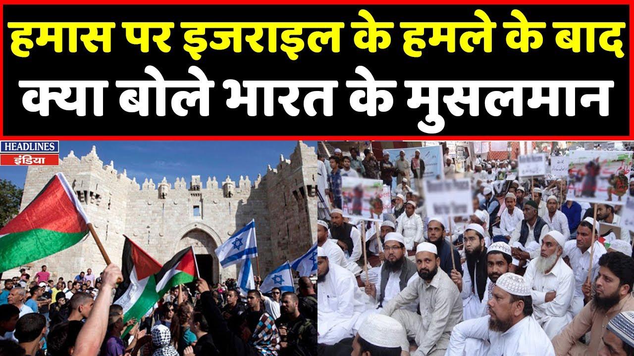 Israel-Palestine पर भारत के मुसलमानों की राय । Headlines India