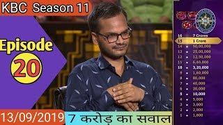 KBC Season 11 Episode 20 (13 September 2019) Question and Answer in Hindi English|KBC 2019 |KBC Quiz