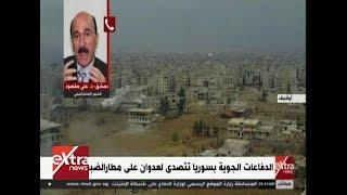 الآن| مقتل 21 من الجيش السوري في قصف على مطار الضبعة