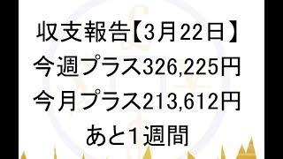 【FX】収支報告【3月22日】今週プラス326,225円