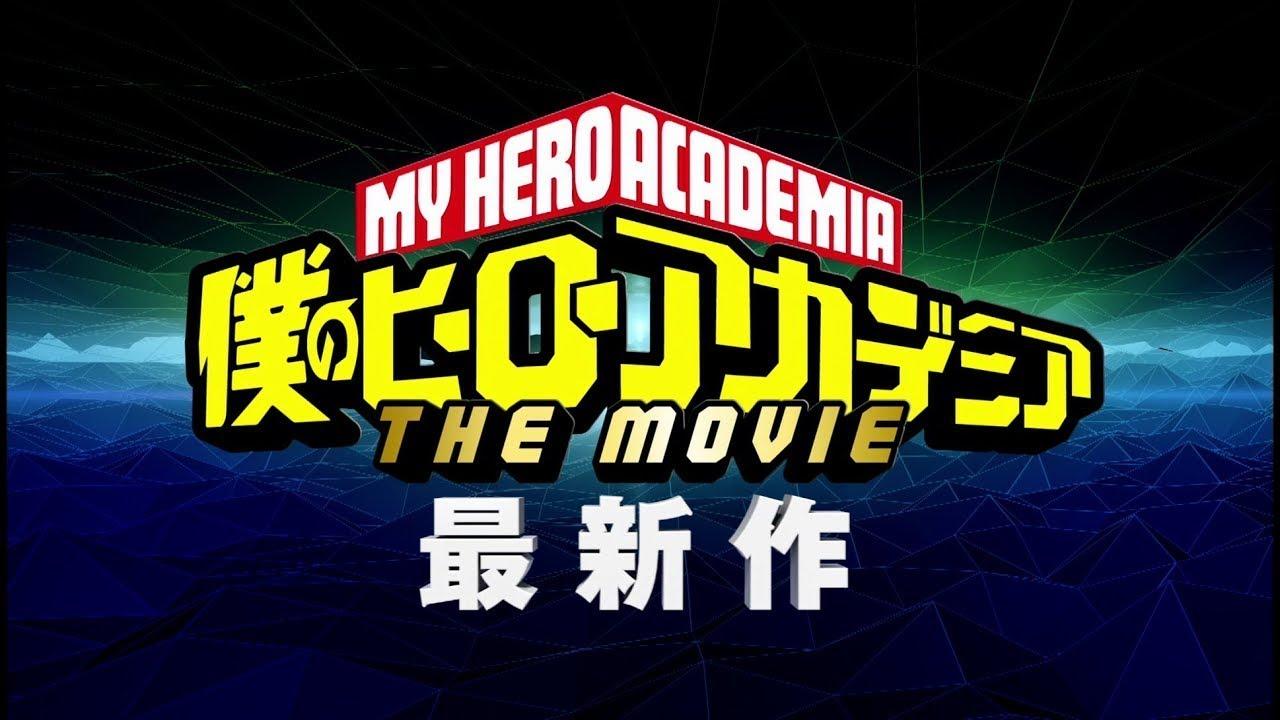 劇場版『ヒロアカ』新作、12.20公開!雄英高校1年A組が全員集結