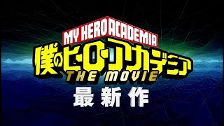 『僕のヒーローアカデミア THE MOVIE』最新作発表映像