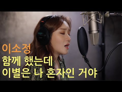 Youtube: If You Were Still Here / Lee So Jung