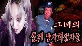#2캐서린 나이트- 그녀의 폭력성에 희생된 실제 스토리ㅣ위험한초대ㅣ도쿄K짱ㅣTokyoKㅣ