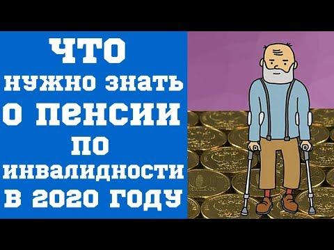 Главное, что нужно знать о пенсии по инвалидности в 2020 году