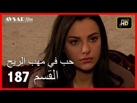 حب في مهب الريح الحلقة 187 Youtube