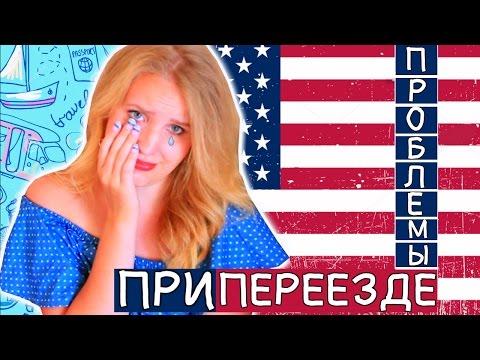 Проблемы При Переезде В США!