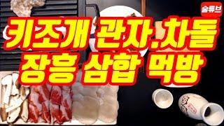 [술튜브] 키조개관자+차돌 장흥삼합!(Feat.라면)