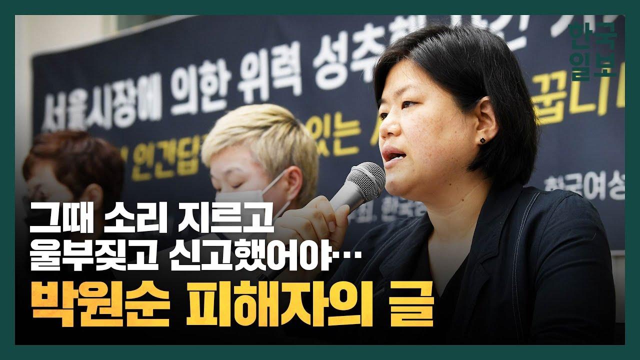 """""""4년간 성추행 시달려"""" 박원순 서울시장 피해자의 글"""