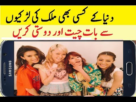 Best Android App 2017 Chat With Girls All Over The World Urdu Hindi