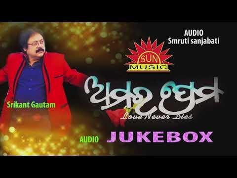 Smruti eka sanjabati || amara prem ||all time hits||sunmusic hits||Full Audio Songs JUKEBOX