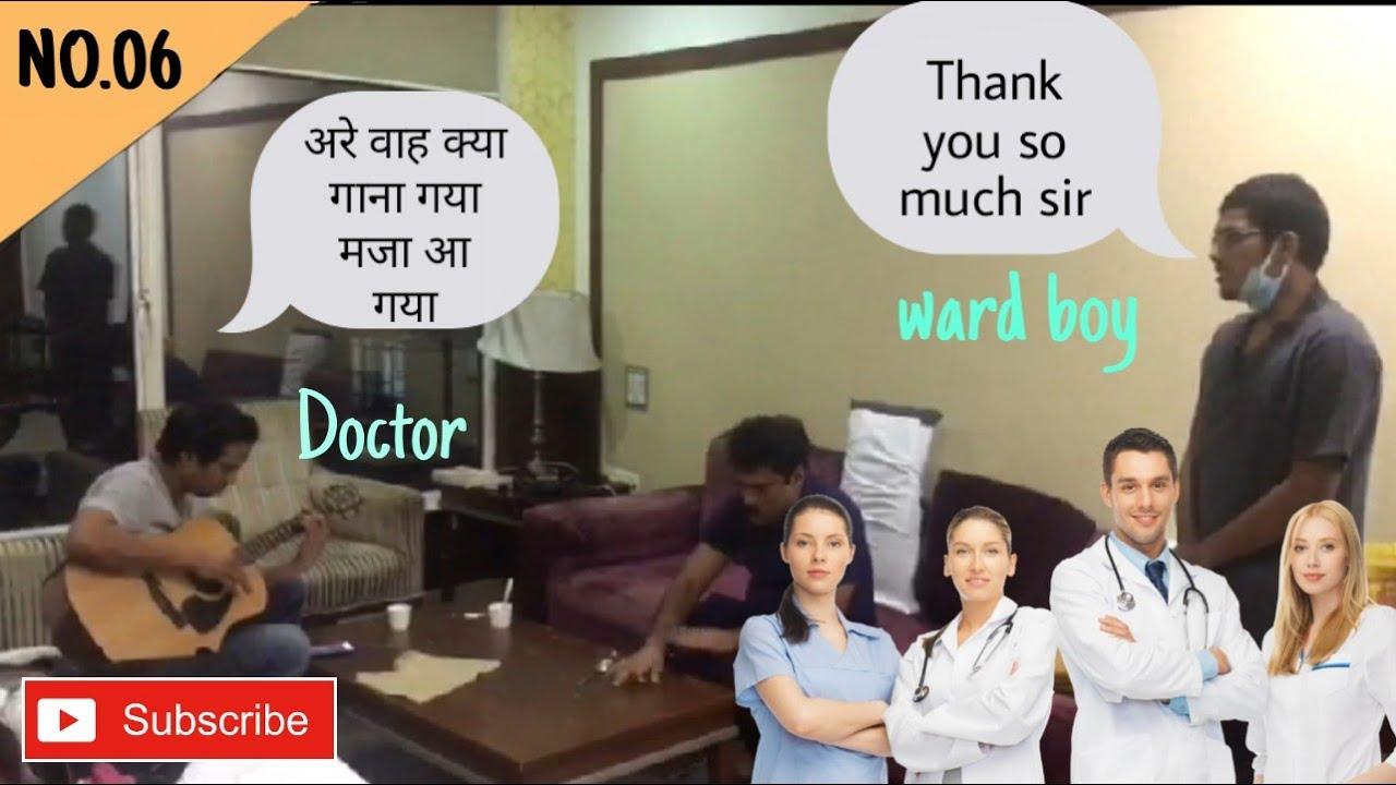 डॉक्टर और वार्ड बॉय का यह गाना सुनकर झूम उठोगे   Ghar Aaja Pardesi teri meri ek Jindagi viral video