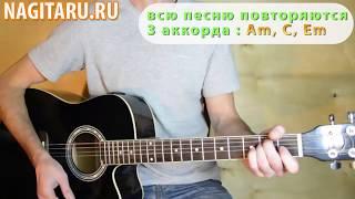 Песня под гитару в 3 простых аккорда для любимой! Кравц - Обнуляй - Аккорды, кавер