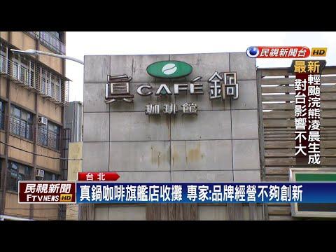 咖啡市場激戰!23年真鍋咖啡士林店悄關門-民視新聞