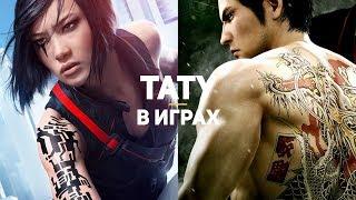 10 самых крутых игровых татуировок