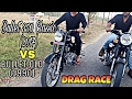 Royal Enfield Classic 350 Vs Old Bullet (1990) Race | Drag Race | Royal Enfield Speed