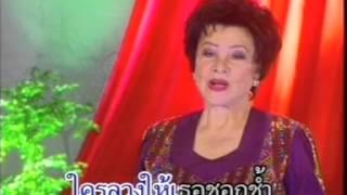 เพ้อ - สวลี ผกาพันธุ์【Karaoke : คาราโอเกะ】
