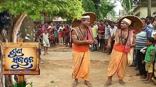 Suna Sujane Ep 330 | କେନ୍ଦାଳ, ଜଗତସିଂହପୁର | Kendala, Jagatshingpur