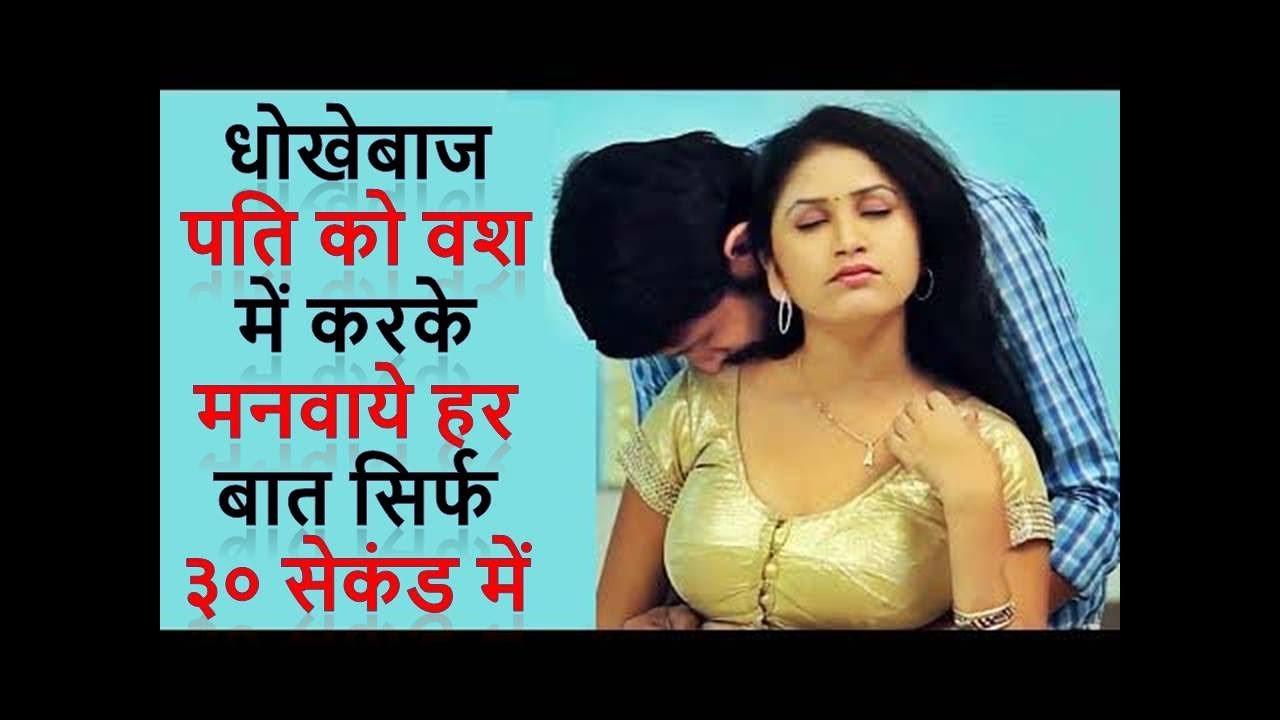 Pati Ko Vash me Karne Ke Totke Lal Kitab | How to Control my Husband by Mantra | +91-8557850786
