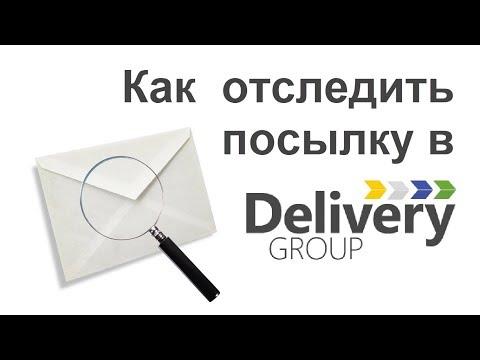 Как отследить посылку в Delivery