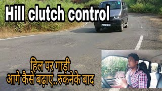 Clutch control while driving on hill and traffic|lesson 17|car driving in Hindi|Learn to turn