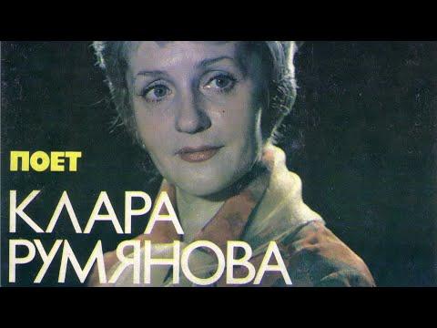 Клара Румянова С62-16217-8 1981 г.