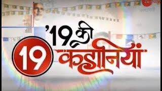 19 Ki 19 Kahaniya: Watch top stories of the day, 24th June, 2019