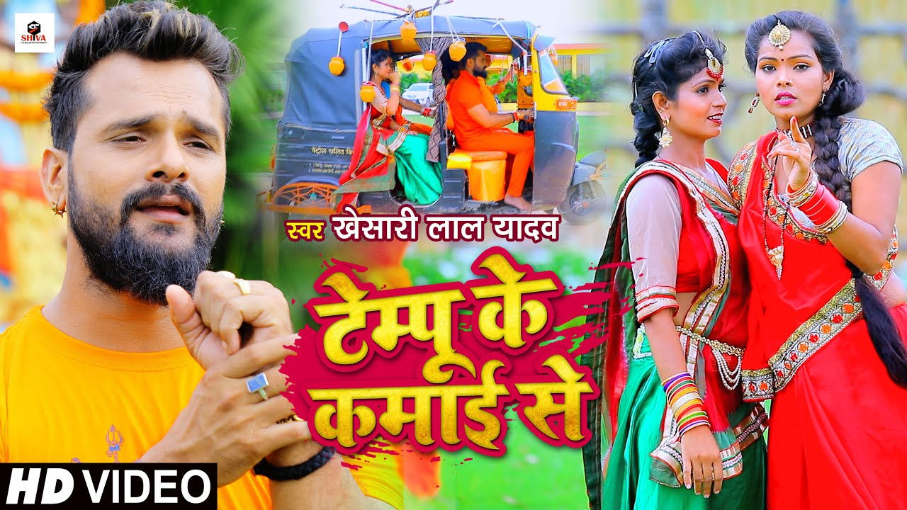 #VIDEO | टेम्पू के कमाई से | #Khesari Lal Yadav | #काँवर गीत | Bhojpuri Bolbam Song 2021