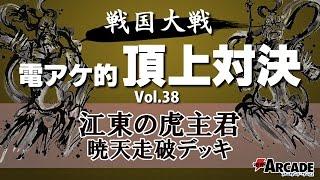 電アケ的頂上対決Vol.38【江東の虎主君 暁天走破 対 風化陰雷】