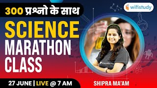 7:00 AM - All Competitive Exams | GS by Shipra Ma'am | Science Marathon Class