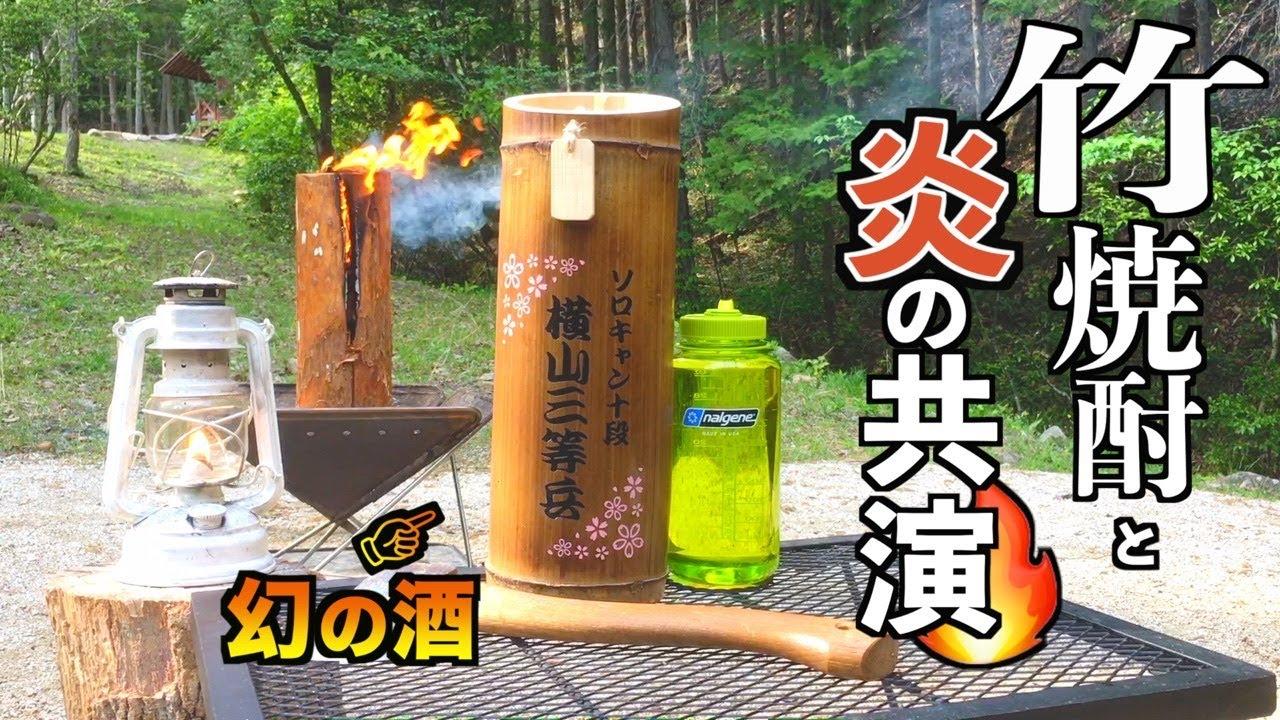 【ソロキャンプ】新緑の森でスウェーデントーチと竹焼酎を味わうソロキャンプ【家系ラーメン】【outdoor fun】【薩摩翁】