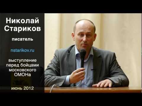 Фрагменты выступления перед сотрудниками московского ОМОНа