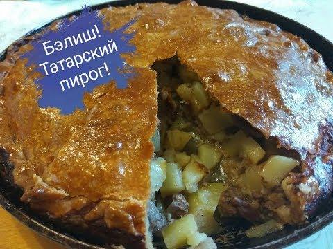 Как приготовить татарский пирог с мясом и картошкой