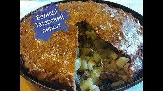 видео Башкирская и Татарская кухня