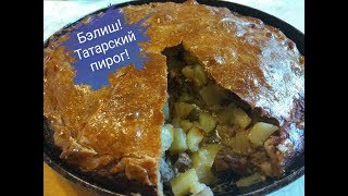 Бэлиш/ Татарская кухня/ Татарский пирог/ Мясной пирог