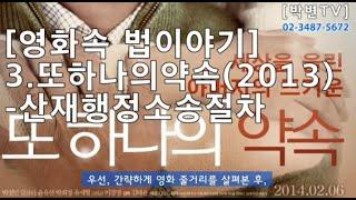 [영화속 법이야기]3.또하나의약속(2013)-산재행정소…