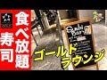 【寿司食べ放題】ANAスターアライアンスゴールドのラウンジが贅沢だった!