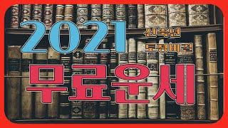 2021년 무료 운세 / 신축년  토정비결