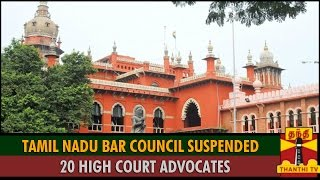 Tamil Nadu Bar Council Suspended 20 High Court Advocates - Thanthi TV